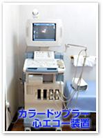 カラードップラ心エコ装置