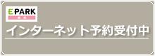 インターネット予約受付中_s_220×80